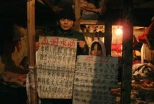 Petition (dir. Zhao Liang)