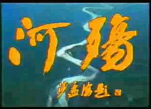 River Elegy (1988)