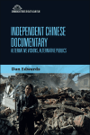 New Book on Independent Chinese Documentary
