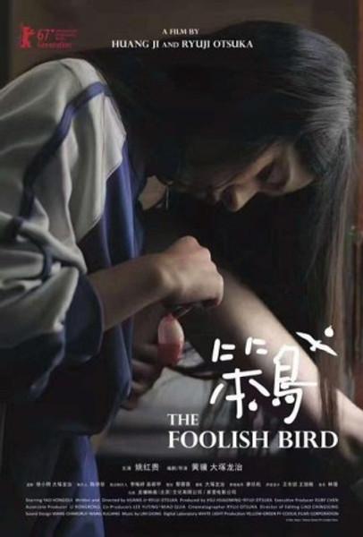 foolishbird