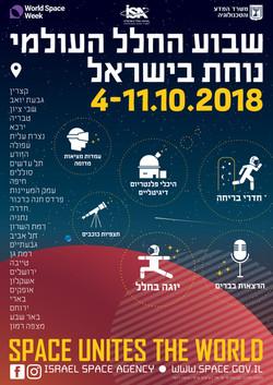 World Space Week IL 2018