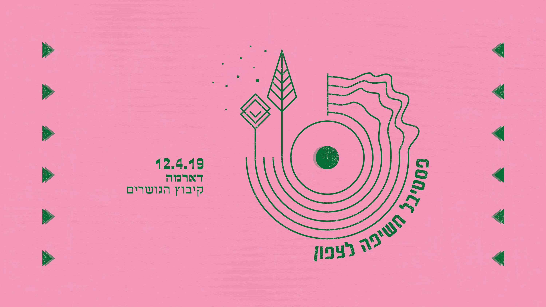 Music Showcase north Israel