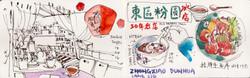 Day 5 - Ping Xi