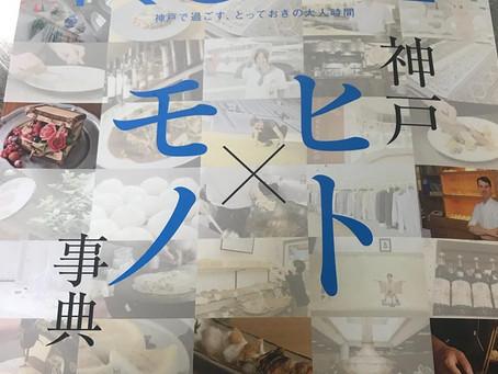 ワンダフル神戸2020