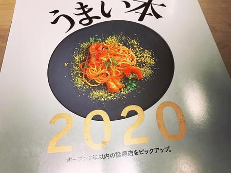 meets2020