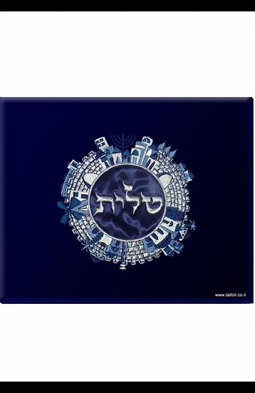 """סט לטלית ולתפילין - דגם """"ירושלים"""" עגול"""
