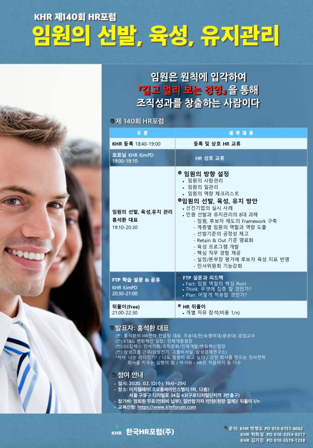KHR_제140회 임원의 선발, 육성, 유지관리.png