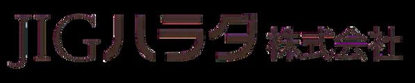 JIGハラダ株式k会社