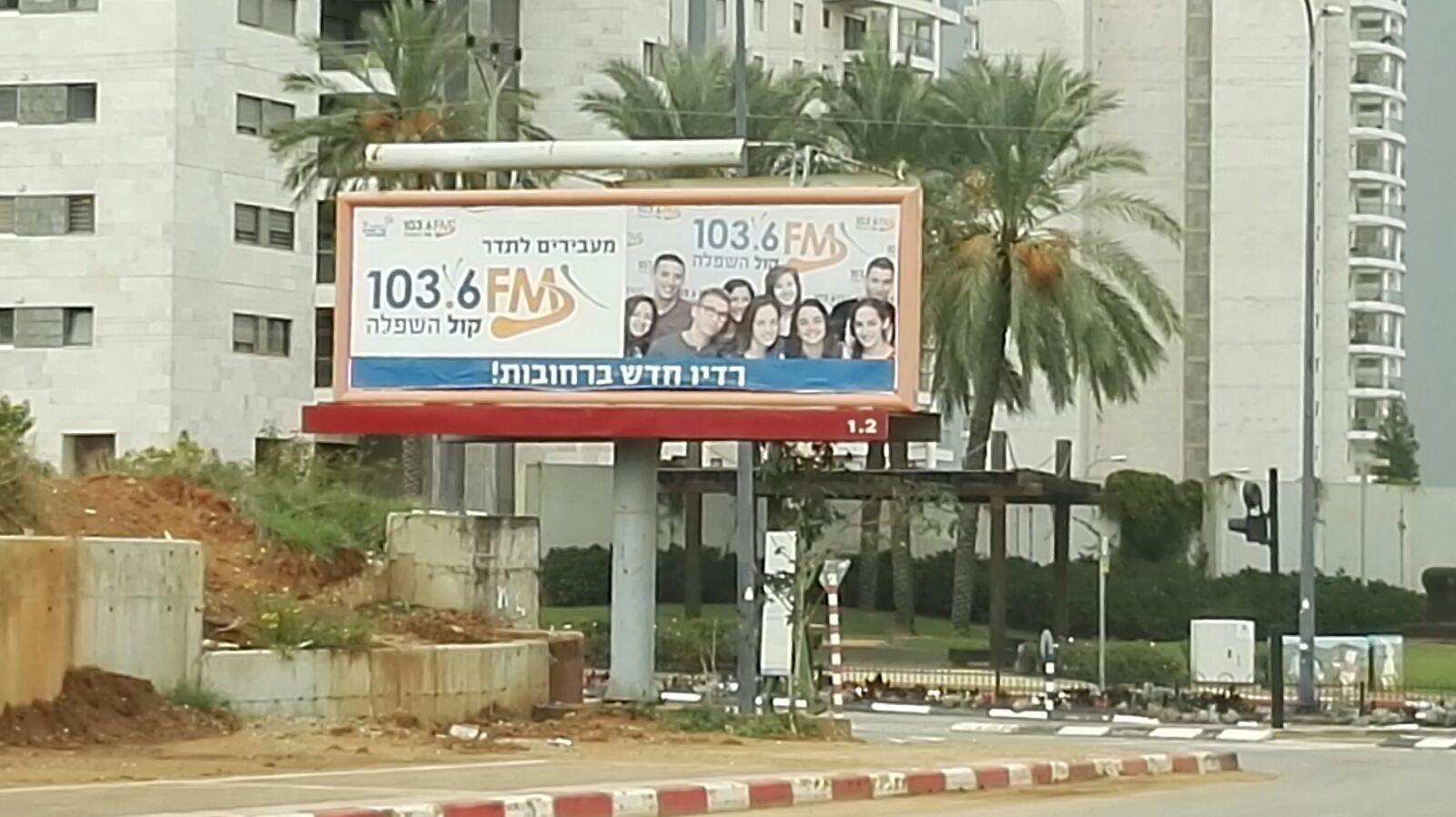 הקמפיין