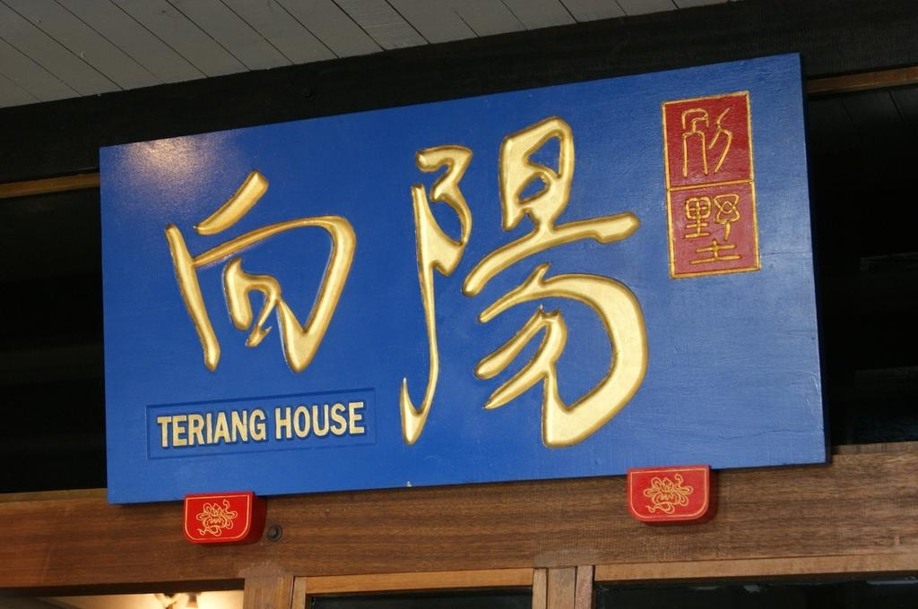 Teriang House