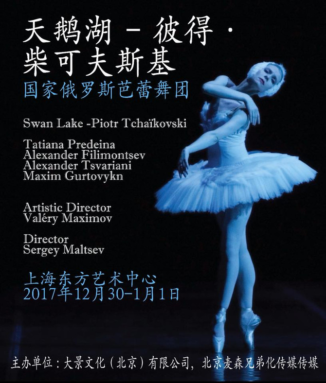 China Tour Winter 2018 of Valery Maximov