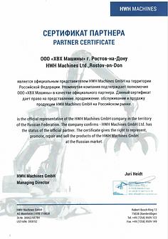Сертификат партнера хвх машины ростов