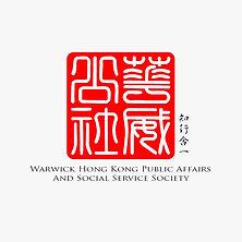 Warwick Hong Kong Public Affairs and Social Service Society