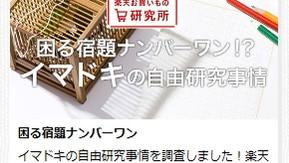 楽天市場Rmagazine 楽天お買いもの研究所vol.10「困る宿題ナンバーワン!?イマドキの自由研究事情」に記事が掲載されました。