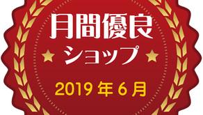 祝 学校教材クラフト品のトーヨー教材 楽天市場店 2019年6月度 月間優良ショップ 受賞