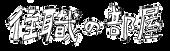 住職の部屋ロゴ.png
