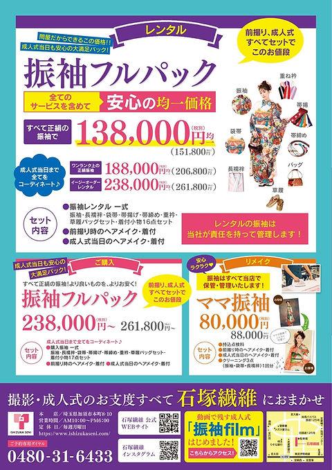 210427-ishizuka-omote_page-0005_edited.j