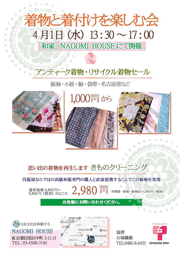 「着物を楽しむ会-2020.04.01.jpg