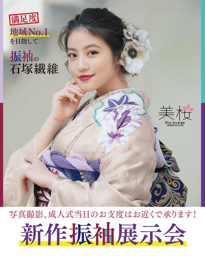 210427-ishizuka-omote_page-0005_edited_e