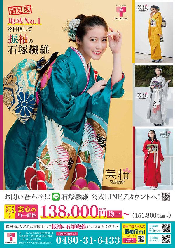 210427-ishizuka-A2_page-0001.jpg