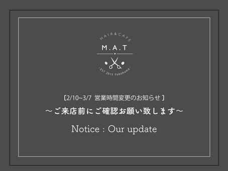 〜3/7までの営業時間