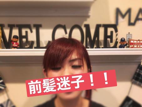 ✨Bangs Perm✨!!前髪パーマ!!