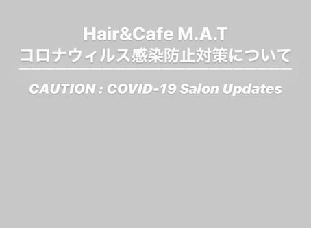 <必ずお読み下さい>コロナウィルス感染防止対策について/ NOTICE : COVID-19 Salon Updates