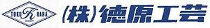 アクセサリーパーツ 徳原工芸 ロゴ