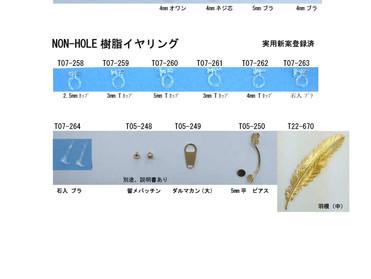 新商品カタログを更新いたしました!!