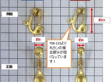 新商品のご紹介(T06-124,T22-670)