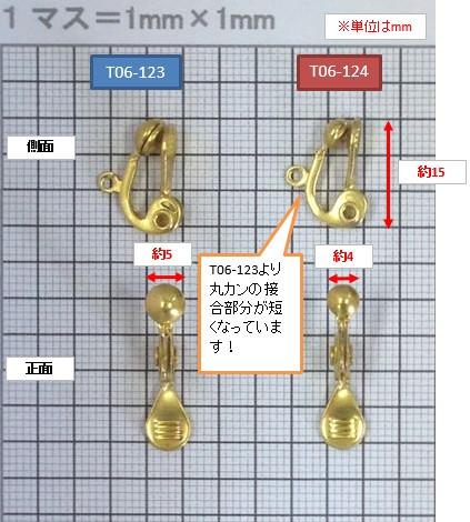 T06-124 ソフトイヤリング 半球4mmブラ