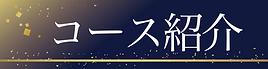 コース紹介.png