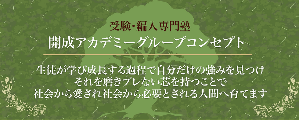 開成スライド_1.png