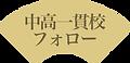 中高一貫_1.png