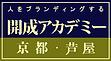 開成ロゴ文字無.png