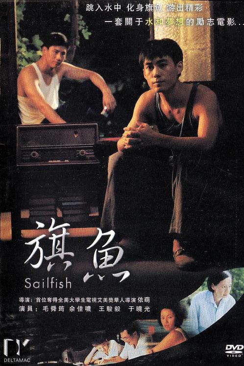 Sailfish (flute, piano)