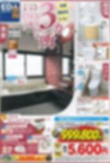 Wix_3ヵ所リフォーム.jpg