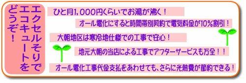 Wix_エコキュート_002.jpg