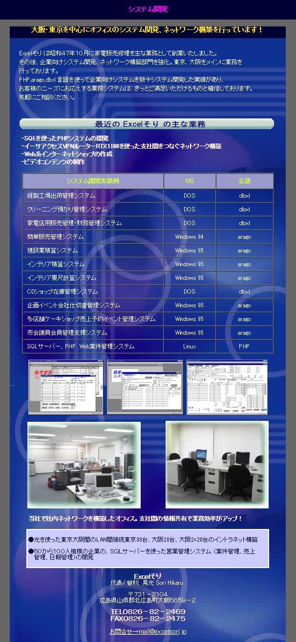 Wix_システム開発.jpg