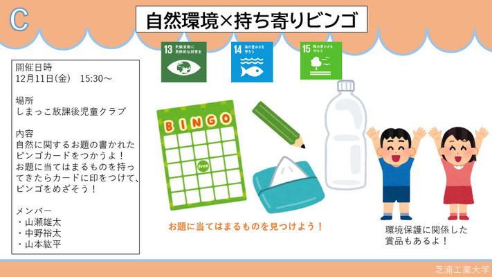 2020SDGs譛磯俣莨∫判縺セ縺ィ繧・024_4.jpg