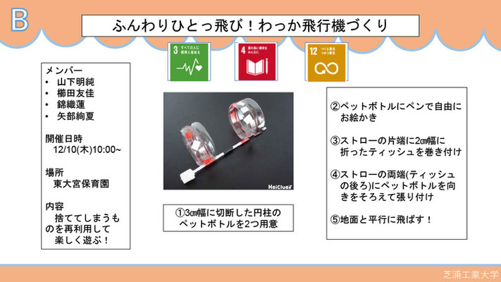 2020SDGs譛磯俣莨∫判縺セ縺ィ繧・024_3.jpg