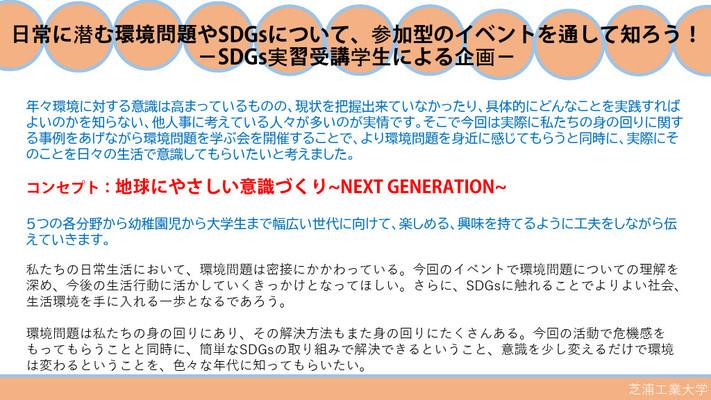 2020SDGs譛磯俣莨∫判縺セ縺ィ繧・024_1.jpg