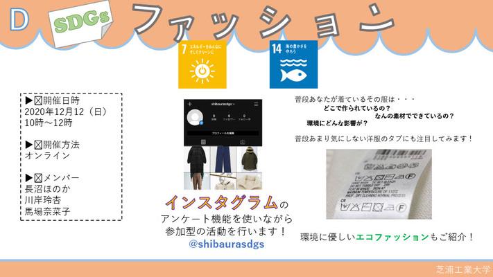 2020SDGs譛磯俣莨∫判縺セ縺ィ繧・024_5.jpg
