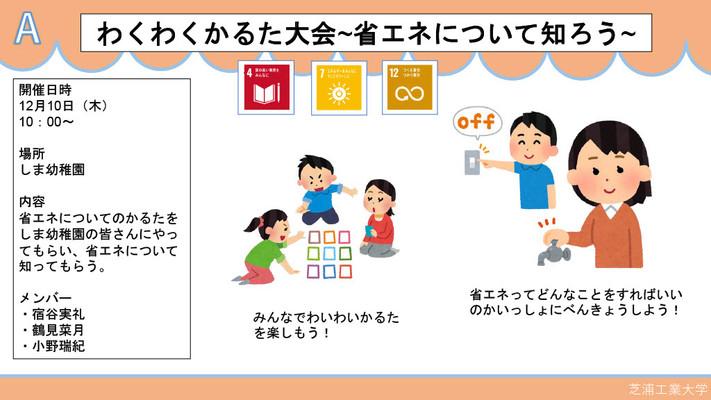 2020SDGs譛磯俣莨∫判縺セ縺ィ繧・024_2.jpg