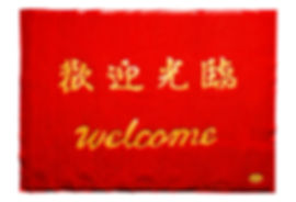 WELCOME MAT_WHITE BACKGROUND.jpg