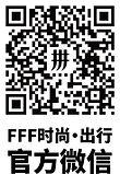 FFF時尚出行-公眾號 QR Code.jpg