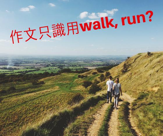 英文作文技巧: 作文只懂用walk, run?
