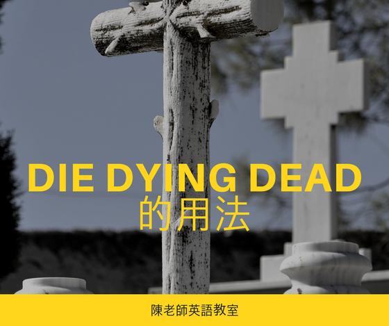 文法知多d: Die dying dead的用法