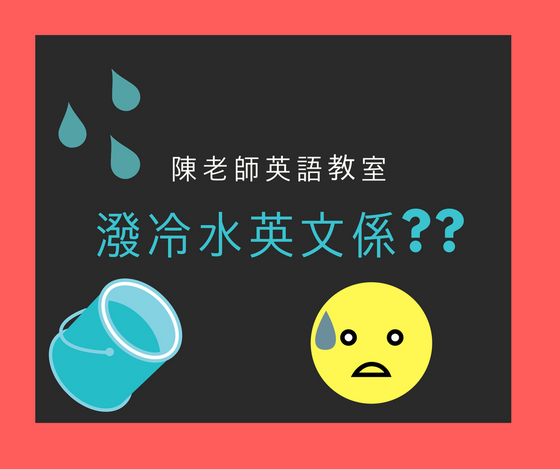 常用英語:潑冷水英文是什麼?