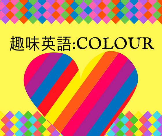 趣味英語:Colour & English